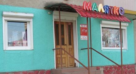 магазин Малятко 9293d6b6bb00b